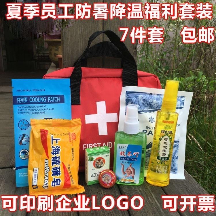 防暑包清凉夏季急救防暑降温用品套装企业员工高温福利急救包防蚊