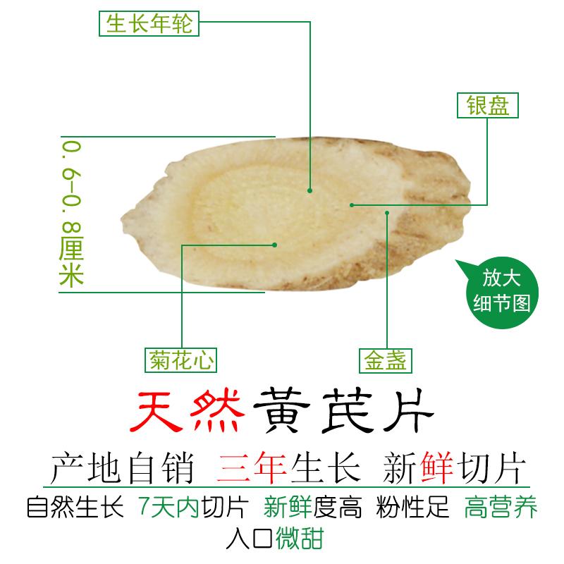 黄芪500g克天然北氏片非野生特级中药材可搭黄芪当归党参枸杞茶