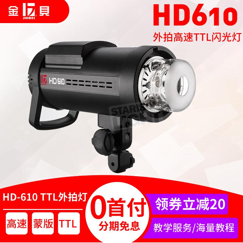 金贝HD-610高速同步外拍灯TTL 600W闪光灯佳能尼康锂电池摄影灯