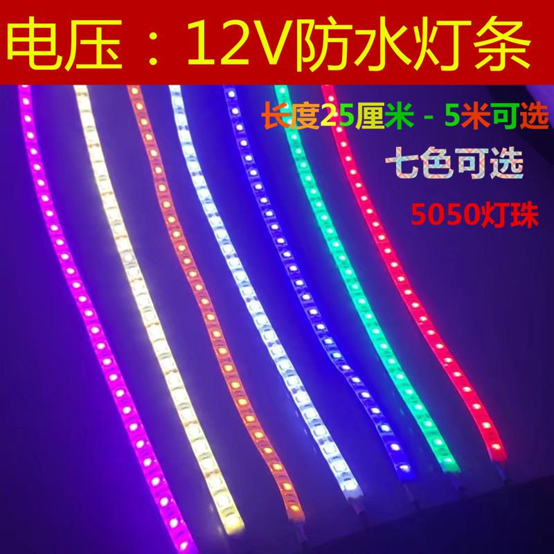 汽车装饰灯条12V贴片5050高亮照明氛围灯带澳门明升网址防水底盘灯日行灯