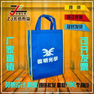 无纺布袋定做手提袋环保袋定制购物袋现货广告空白袋子印logo订做
