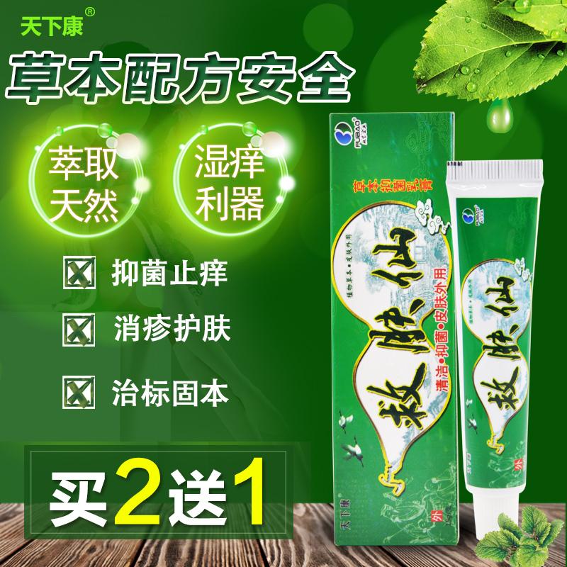 天下康救肤仙中草本药膏止痒抑菌乳膏成人皮肤湿皮肤不适温和呵护