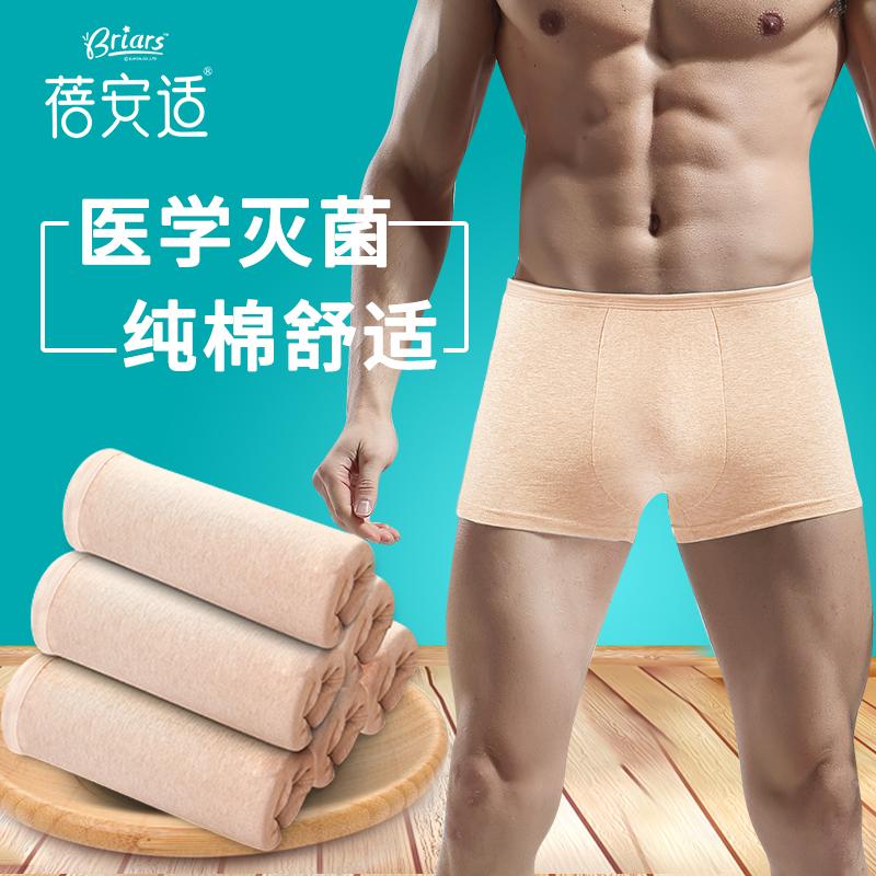 6条蓓安适一次性内裤旅行男女便携式纯棉三角平角裤短裤学生免洗