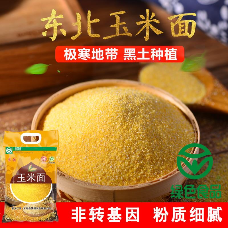 霁朗 绿色食品 玉米粉2018新玉米面东北玉米面棒子面5斤非转基因