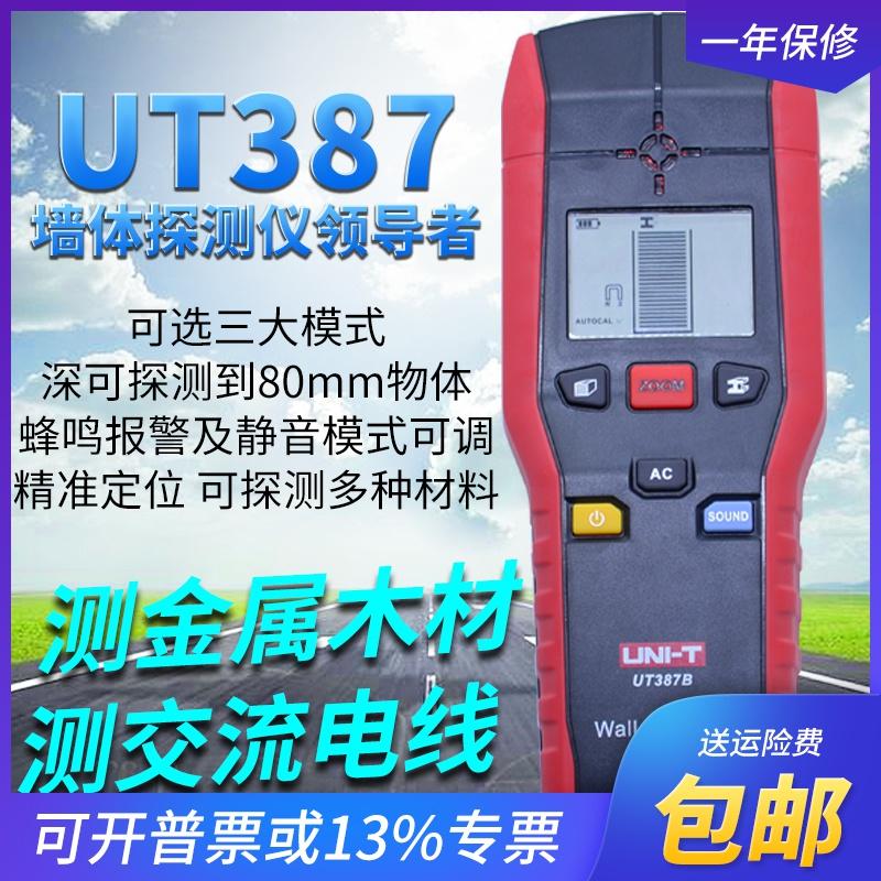 UNI-T优利德UT387B金属木材电线钢筋多功能墙壁墙体检测金属探