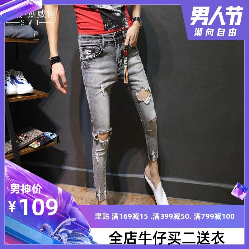 破洞裤潮男修身牛仔裤韩版复古九分裤社会青年小脚裤发型师铅笔裤