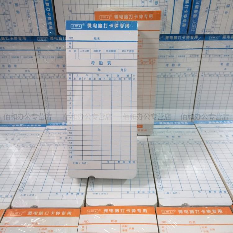 微电脑通用考勤卡 考勤卡纸 工卡纸 打卡钟纸 考勤纸 5包装包邮