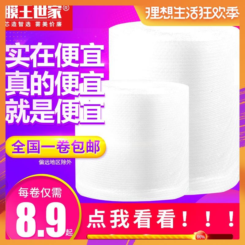 加厚防震气泡膜卷装泡泡纸快递打包泡沫包装塑料气垫膜双层汽泡膜