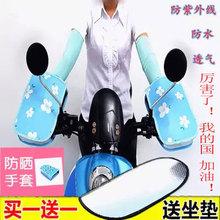 夏季电动车防晒把套透气遮阳薄款电动摩托车隔热夏天手套防紫外线