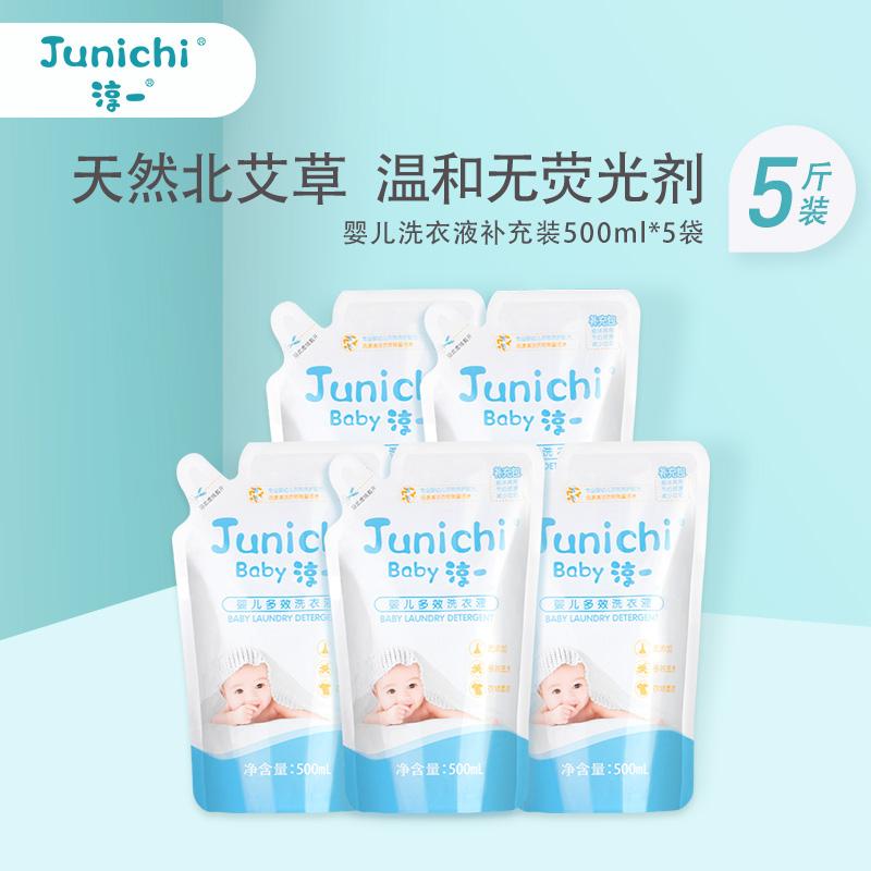 淳一婴儿洗衣液 宝宝专用衣物尿布皂液 日本研发 补充带5袋*500ml
