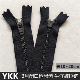 黑色YKK3号金属枪黑色裤子拉链 闭口自锁休闲裤牛仔裤拉锁 烟枪色图片