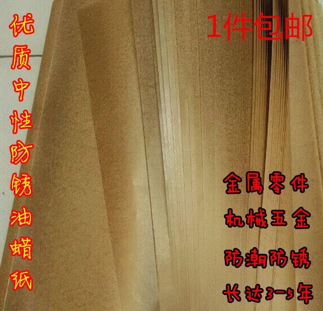 工业防锈 防潮纸 五金 金属包装纸 油纸 防油纸 蜡纸包