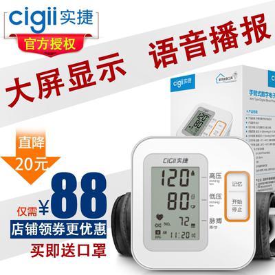 实捷电子血压计 上臂式全自动语音高精准量血压表测量仪器 送口罩