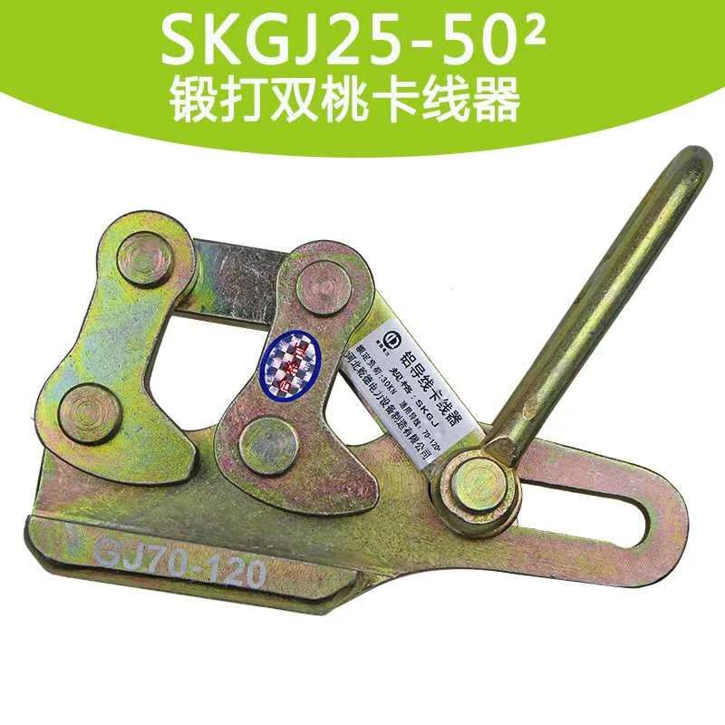 电力钢绞线锻打双桃卡线器 电工拉线夹拉紧器导线器 多功能紧线器