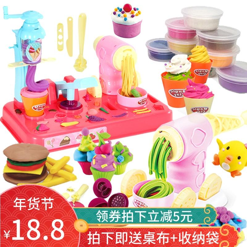 无毒橡皮泥模具工具套装儿童冰淇淋面条机玩具彩泥手工泥diy粘土