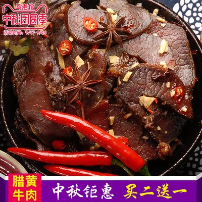 【马老倌】正宗湖南特产湘西腊肉炭烤黄牛肉腊牛肉切片装清真125g