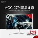 宁美国度 AOC C2708VH8 27英寸大屏曲面护眼游戏液晶电脑显示器屏