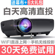 Projector home office HD wireless mobile phone wifi projector portable micro projector no screen TV