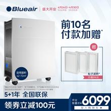 Blueair/布鲁雅尔 瑞典家用空气净化器550E 除甲醛雾霾PM2.5