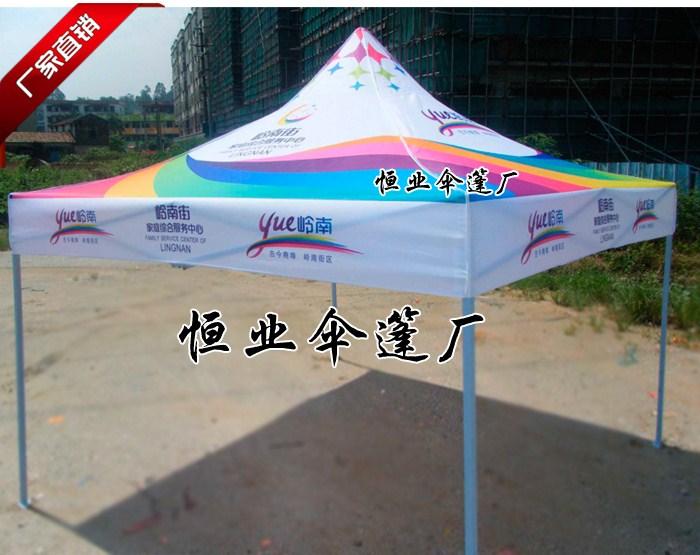 订做彩色logo白色广告折叠帐篷蓬  活动展销遮阳棚3x3四角伞摆摊