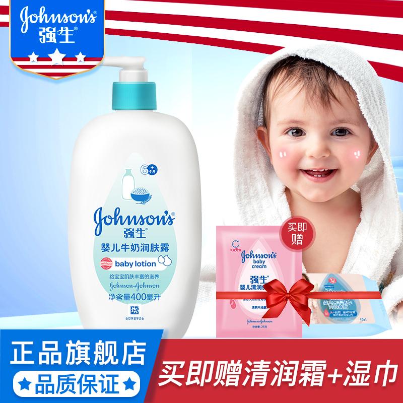 婴儿润体乳身体乳