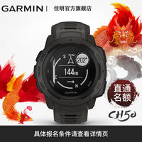 Garmin Garmin instinct instinct outdoor adventure four-star positioning multi-function intelligent sports heart rate watch