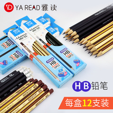 Qiaomi Black Pencil Primary School Students Safety Yellow Pencil Stationery Supplies HB Children's Working Writing Standard Pen