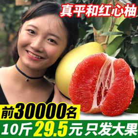 整箱10斤平和管溪蜜柚红肉红心柚子水果新鲜红柚三红5包邮当季4个