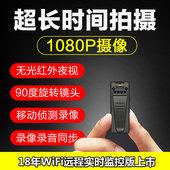 微型摄像机头迷你夜视手机远程无线WiFi录像机专业高清降噪录音笔