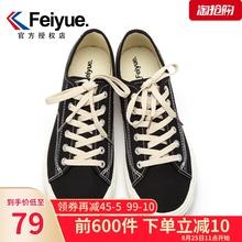 男韩版 开口笑复古低帮休闲板鞋 运动鞋 帆布鞋 feiyue飞跃女鞋 女鞋图片
