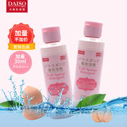 Japan DAISO Da Chuang Powder Bottle Puff Cleaner Cotton Sponge Tool Cleaner 110ml