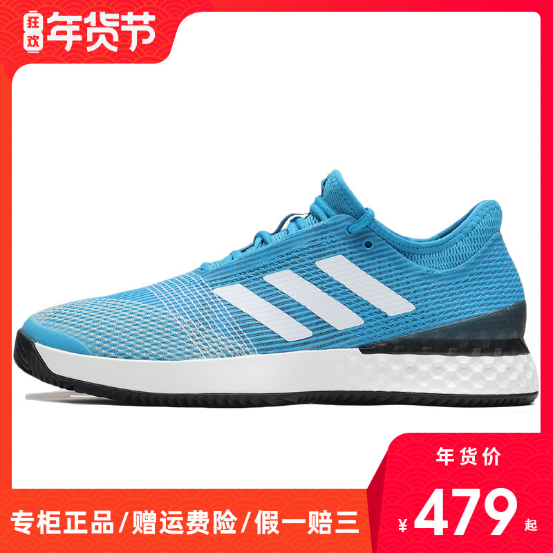 Adidas阿迪达斯男鞋休闲网球鞋2019夏季新款网面透气运动鞋CG6370
