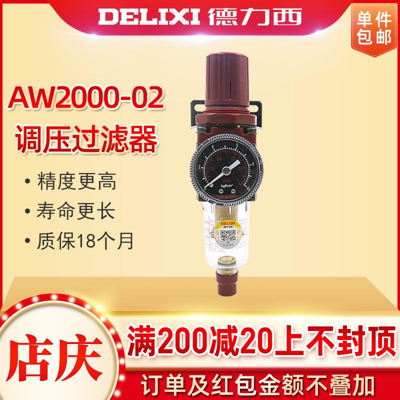 德力西气源处理空气油水过滤器DM AW2000-02 气压减压阀调压阀