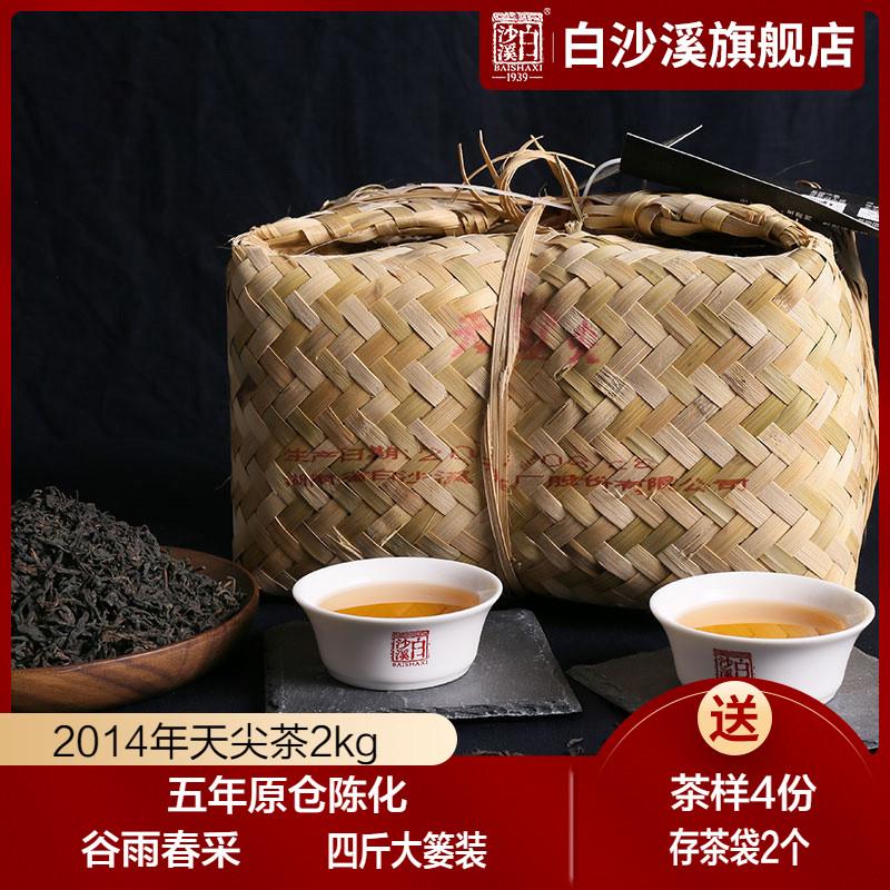 湖南特产安化黑茶 白沙溪陈年份湘尖茶 2014年天尖茶竹篓装2kg