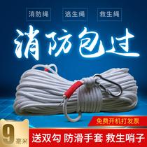防护救援绳高空作业绳登山攀爬绳拖车绳逃生绳安全绳尼龙绳交股绳