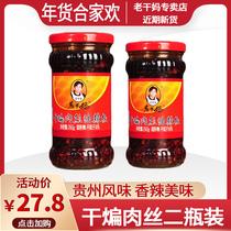 贵州特产老干妈干煸肉丝油辣椒260g*2瓶装麻辣花椒拌饭下饭菜辣椒