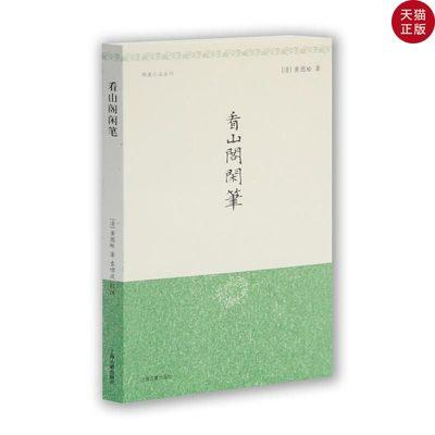 【正版现货】看山阁闲笔/(清)黄图珌 著,袁啸波 校注/