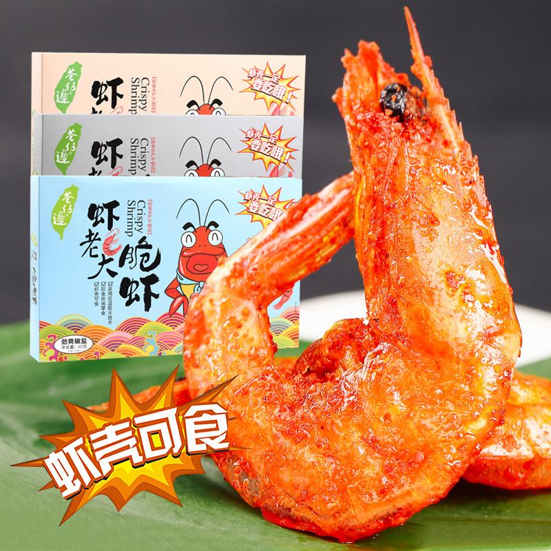 巷仔边港仔边虾老大即食脆虾儿童孕妇零食冻干脆虾烤虾干60g