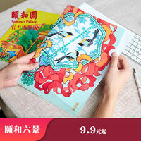 颐 and Liujing folder set A4 paper folder creative pattern student business Summer Palace Royal Life Museum