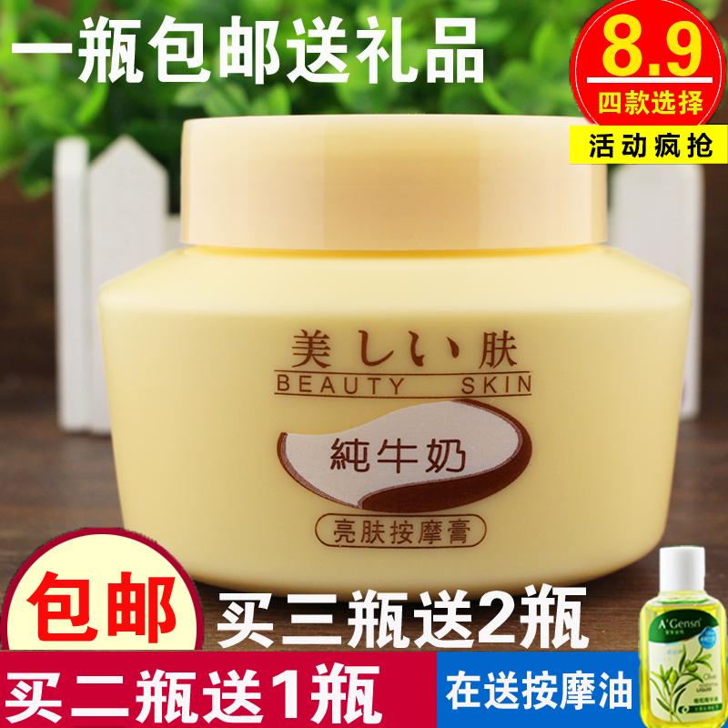 正品美肤肌纯牛奶按摩膏面部身体补水美白霜去角质美容院磨砂包邮