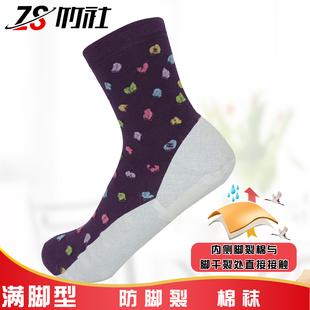 竹社防裂袜脚底脚后跟裂口中高筒春秋冬满脚型护足干裂女士棉袜子
