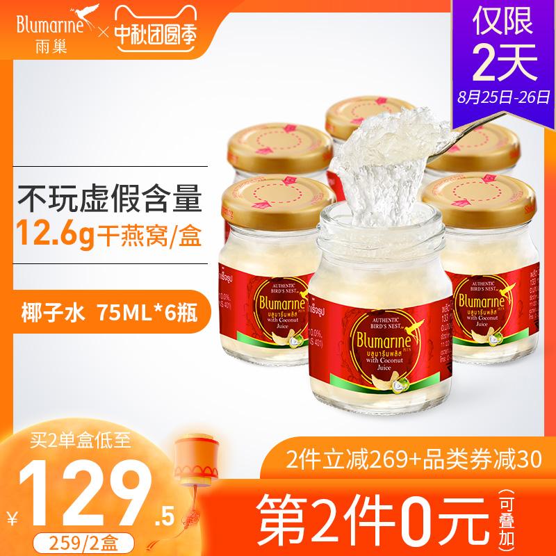 6瓶泰国blumarine雨巢 椰子水即食燕窝营养滋补正品75ml