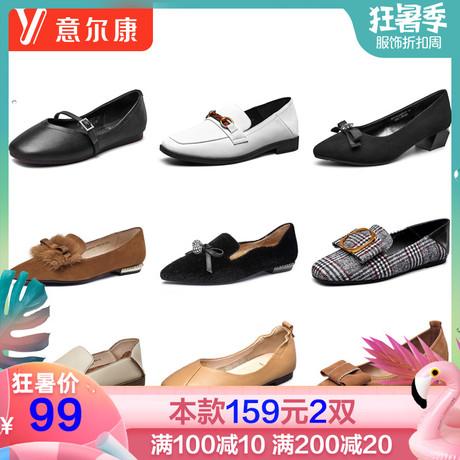 【清仓特卖】意尔康女鞋 夏季时尚粗跟平底鞋一脚蹬浅口女单鞋潮商品大图