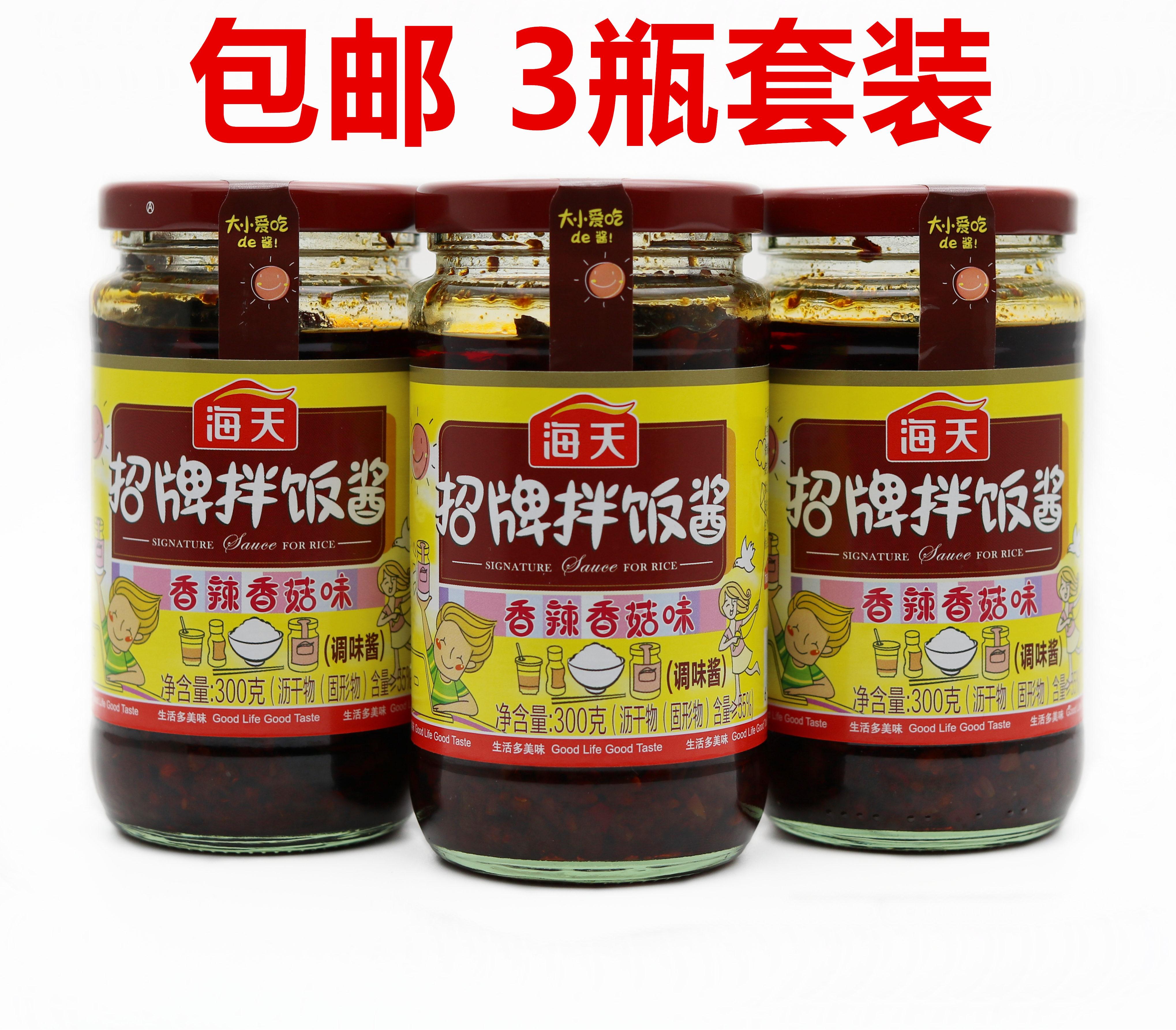 2017年新货包邮海天招牌拌饭酱 300g*3瓶 辣酱 香菇酱 拌饭拌面