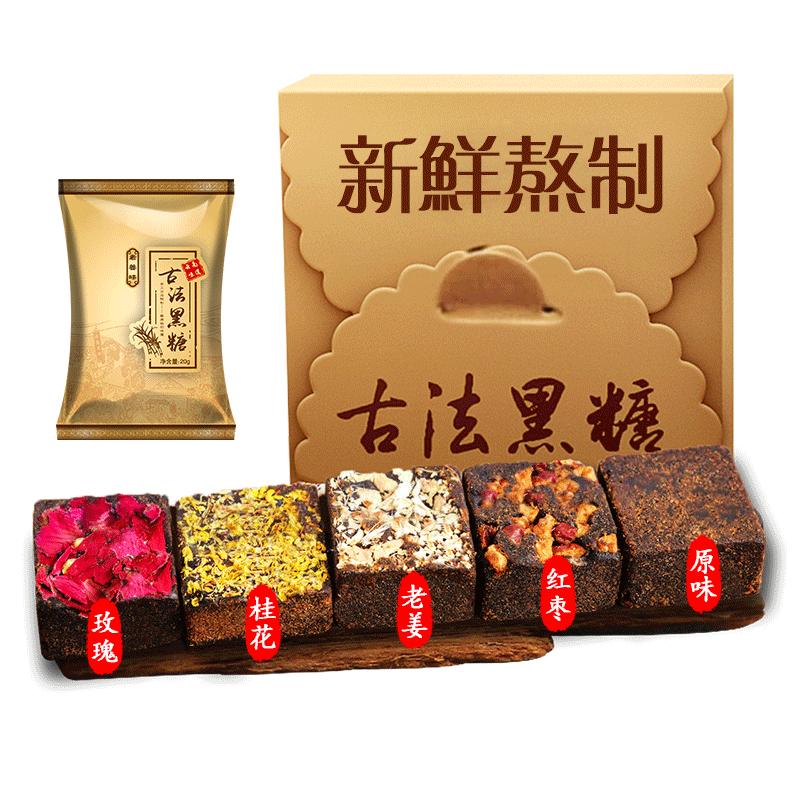 云南古法黑糖姜茶大姨妈老红糖块单独小包装土红糖巧纯正小南手工