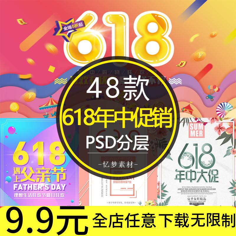 618年中大促商场促销活动PSD分层宣传单模板素材广告背景展板设计