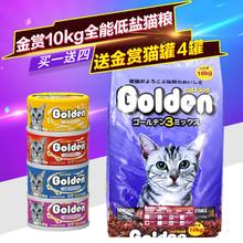 包邮 日本金赏全能低盐全能猫粮10kg金赏猫粮成猫主粮食 促21省