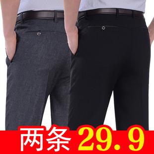 中老年男士西裤男宽松免烫春夏薄款直筒中高腰长裤工作裤子爸爸装