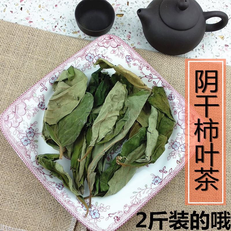 中药材新鲜2斤包邮新货野生柿子叶1000克干柿子叶红柿子叶柿叶茶