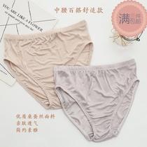 真丝桑蚕丝针织内裤女士针织舒适透气轻薄简约大码包臀中腰三角裤
